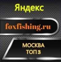 Продвижения сайта  по продаже рыболовного снаряжения