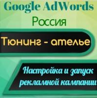 Настройка и запуск РК Яндекс Директ для тюнинг ателье