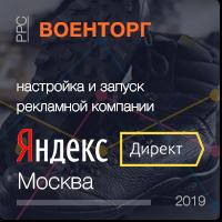 ВОНТОРГ
