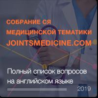 Составление информационного СЯ в медицинской тематике