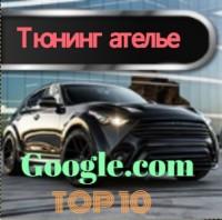 ПРОДВИЖЕНИЯ САЙТА ТЮНИНГ АТЕЛЬЕ 2018