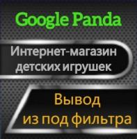 Вывод сайта из под фильтра Google Panda