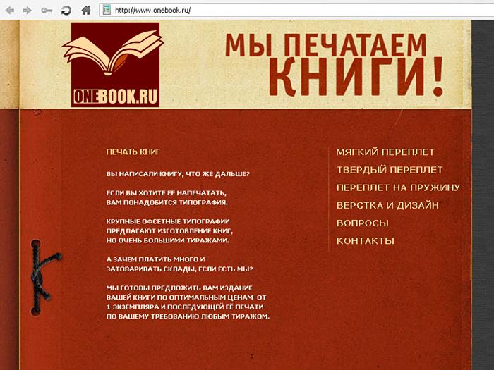 Логотип для цифровой книжной типографии. фото f_4cc0efaf08072.jpg