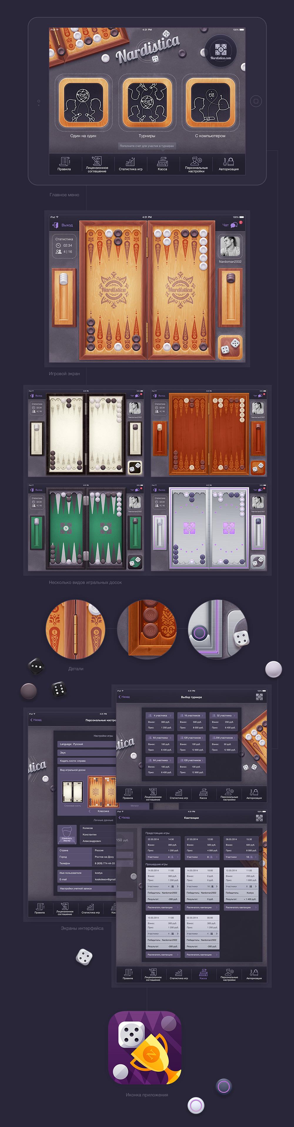 Интерфейс и графика для нард на iOS