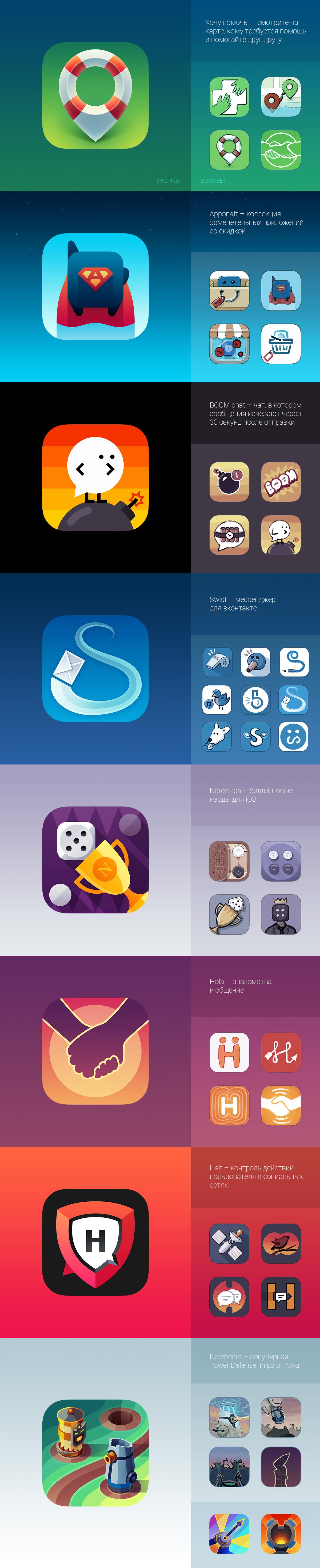 Несколько плоских иконок iOS приложений и скетчи к ним