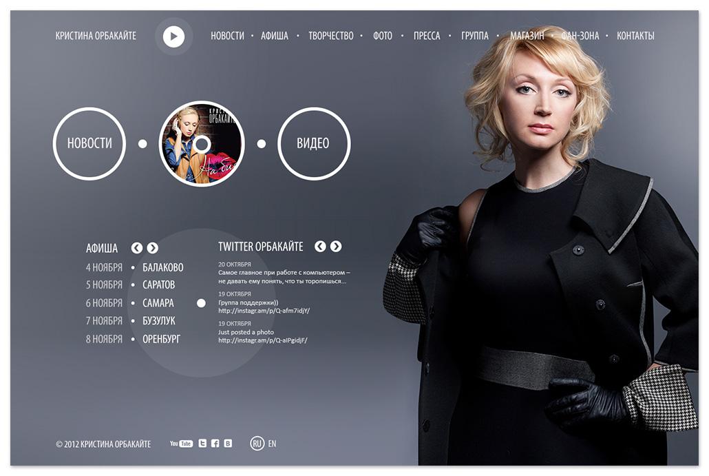 Официальный сайт Кристины Орбакайте