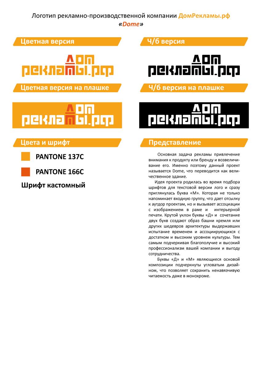 Дизайн логотипа рекламно-производственной компании фото f_1315ee0eeb548b95.jpg
