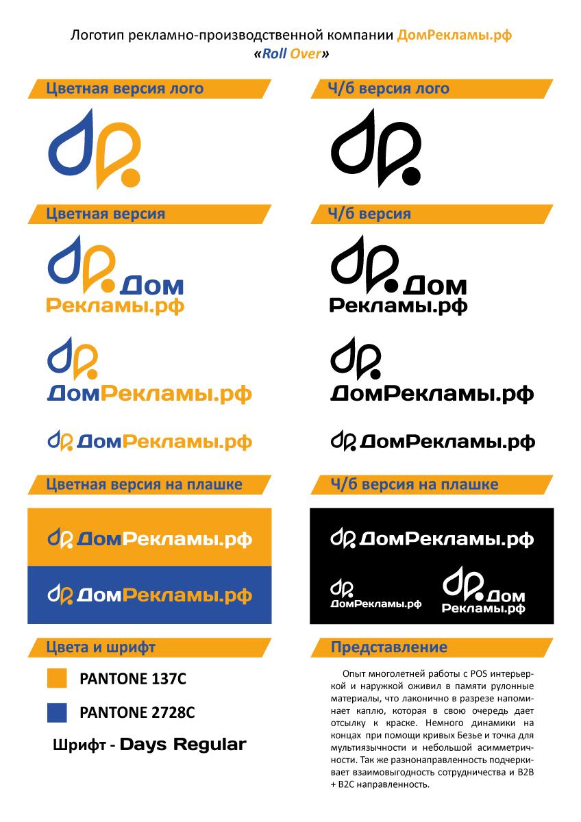 Дизайн логотипа рекламно-производственной компании фото f_8765ee0f1619cffd.jpg