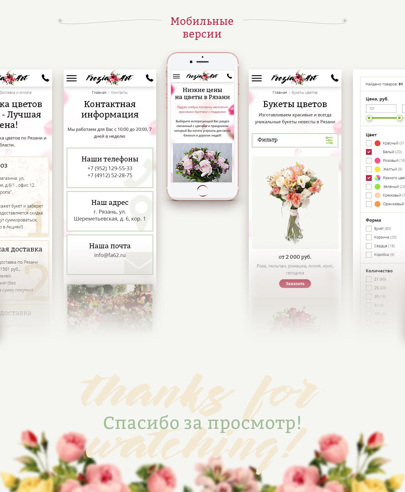 Frezia Art - Цветочный магазин