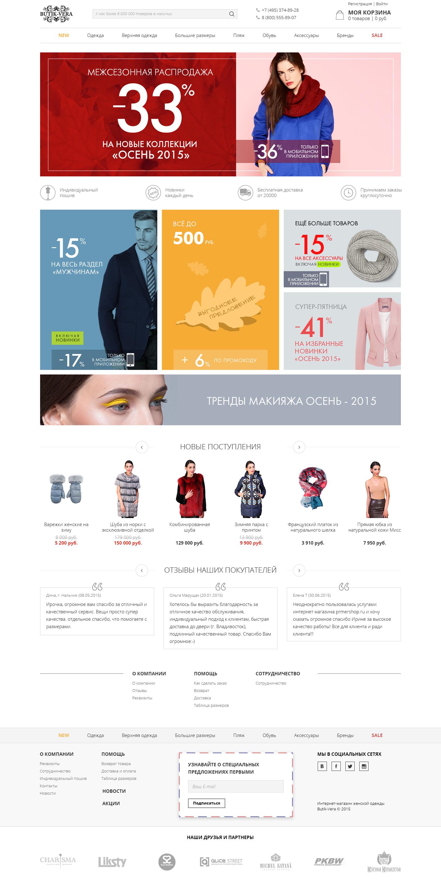Бутик брендовой одежды - Butik Vera