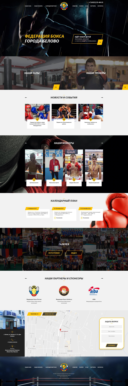 Федерация бокса города Белово