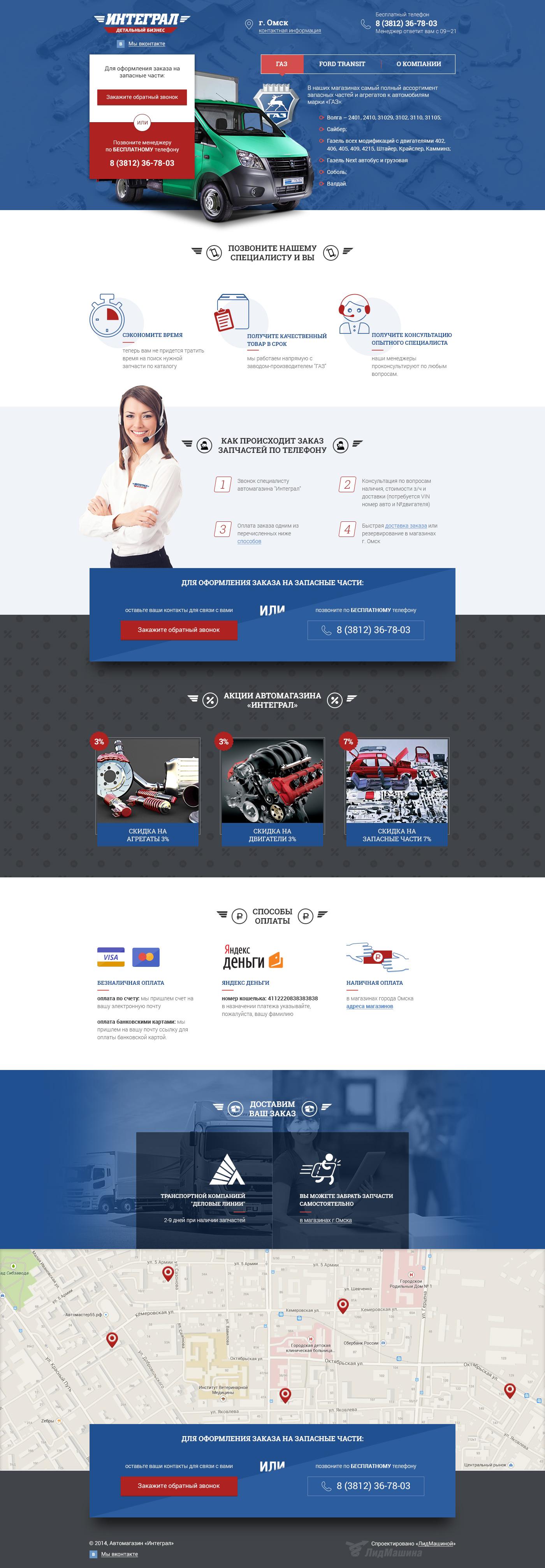 ИНТЕГРАЛ - Детальный Бизнес