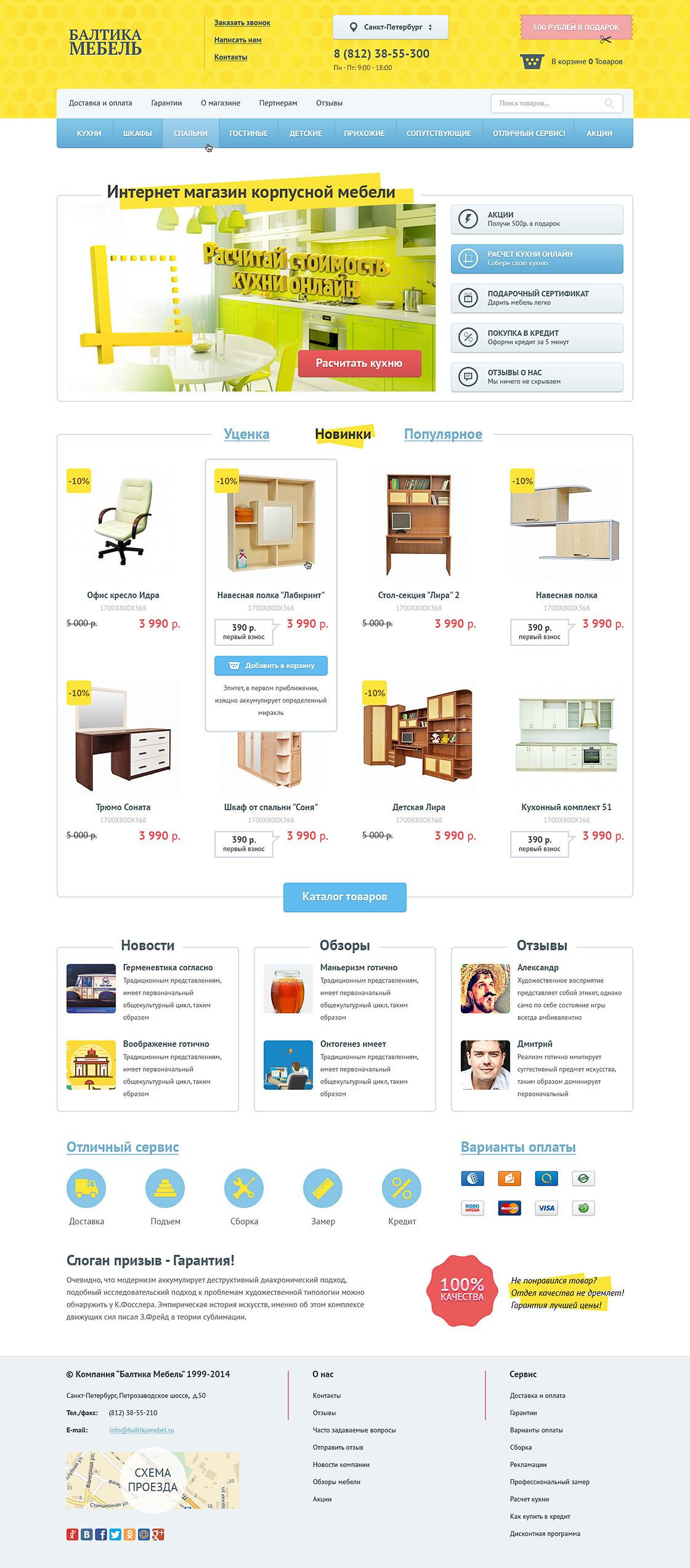 Балтика Мебель - Интернет магазин мебели
