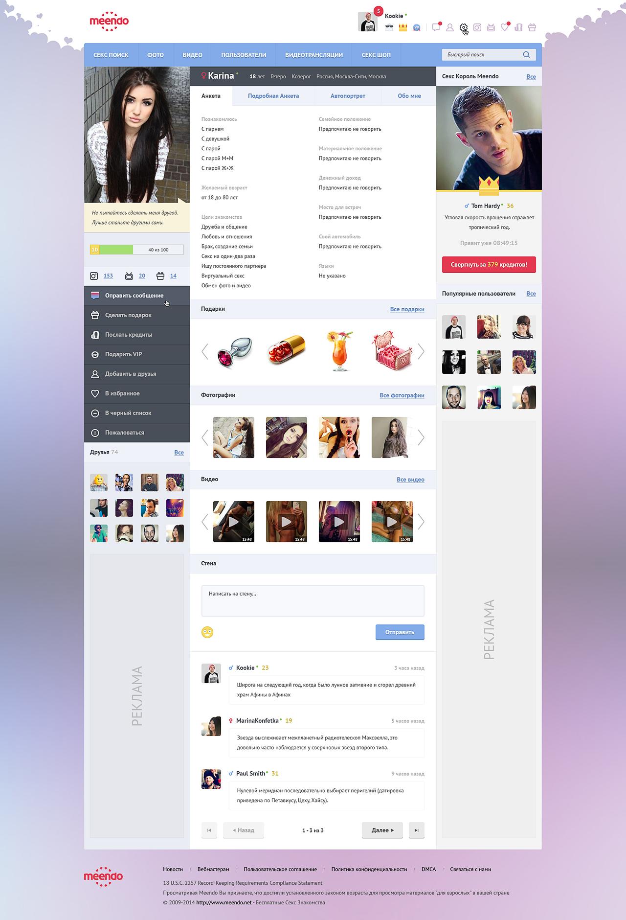 Meendo - Социальная сеть для взрослых