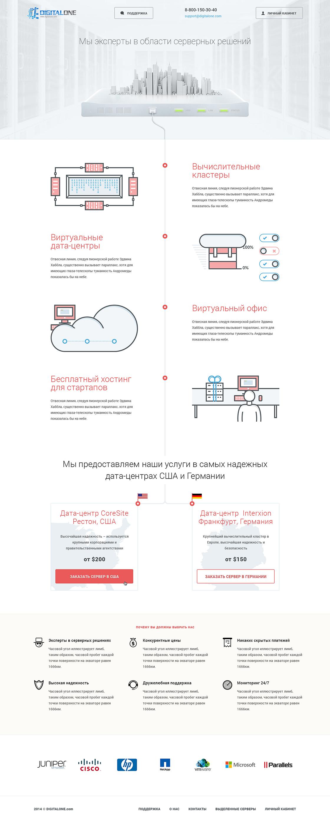 DigitalOne - Эксперты в области серверных решений