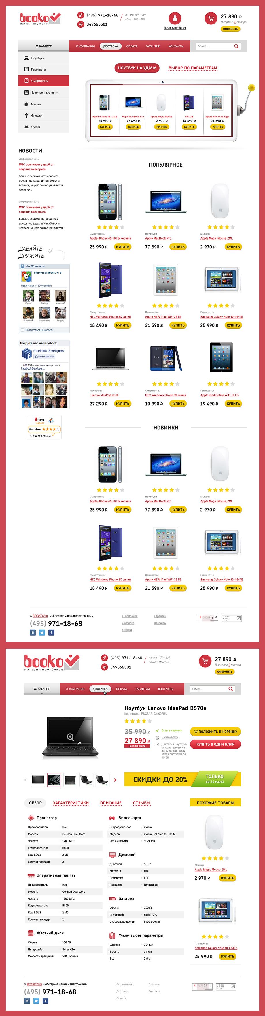 Bookov - Интернет магазин портативной электроники