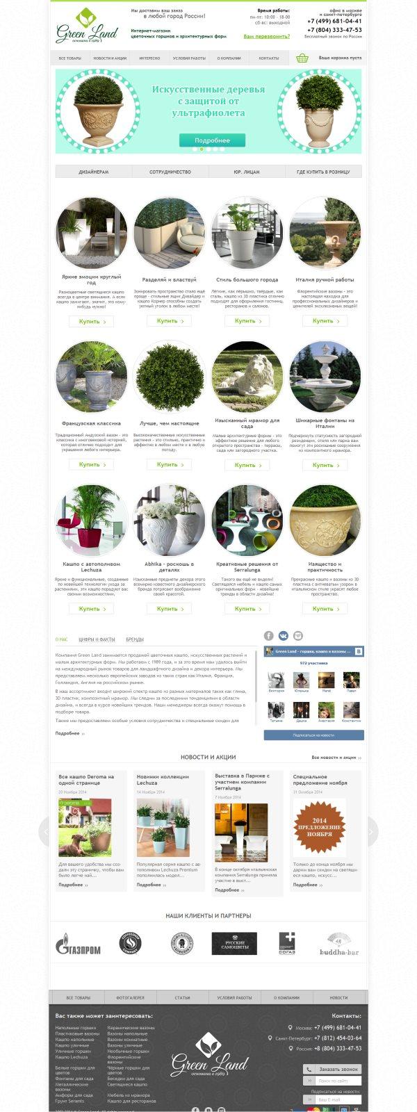Инернет-магазин цветочных горшок и архитектурных форм Green-Land