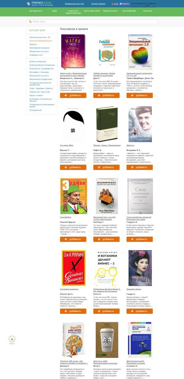 Аренда/продажа книг FriendsBook