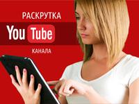 5 000 просмотров или 600 лайков на youtube