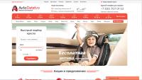Парсинг интернет магазина  - www.avtodetstvo.ru