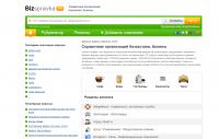 Парсинг сайта каталога http://kaz.bizspravka.su