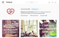 instagram konmari30