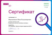 Сертификат по SEO