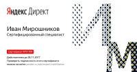 Сертификат Яндекс.Директ 2017г.