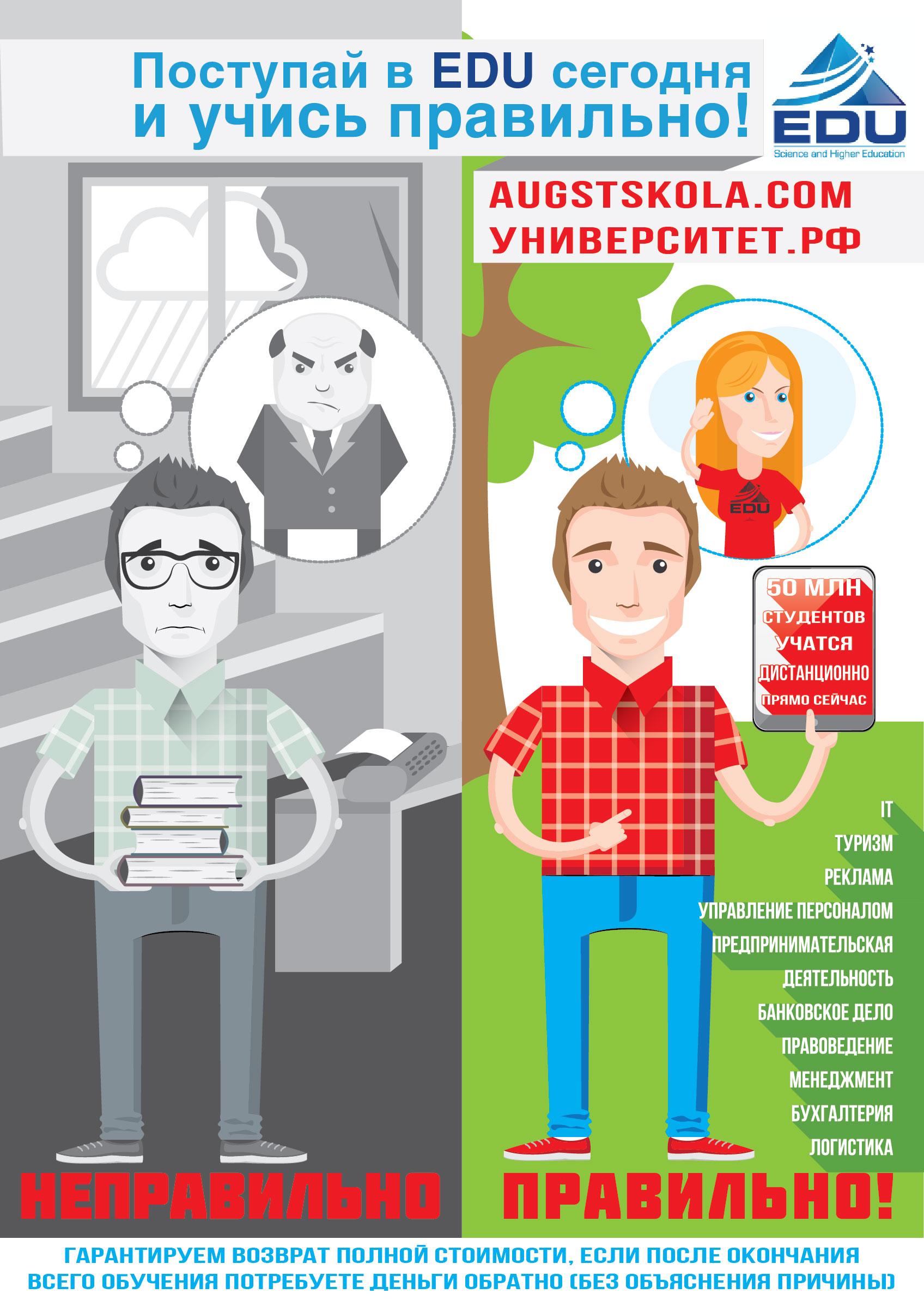 Университету требуется креативный плакат! фото f_28852ee296202720.jpg