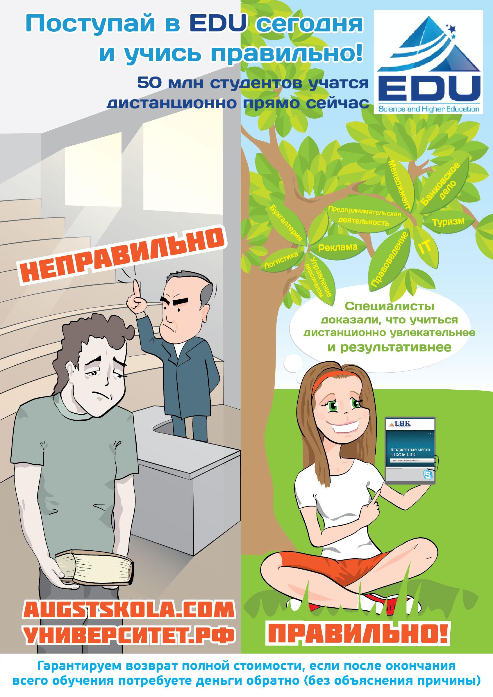 Университету требуется креативный плакат! фото f_89752f79564e5403.jpg
