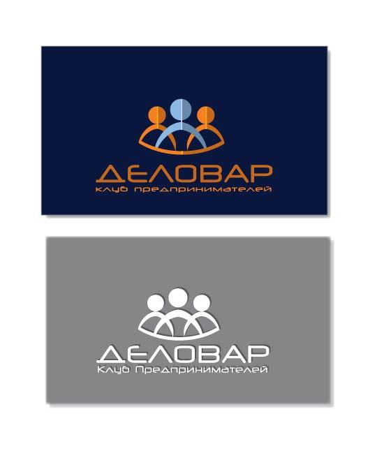 """Логотип и фирм. стиль для Клуба предпринимателей """"Деловар"""" фото f_5045b1392c6ba.jpg"""