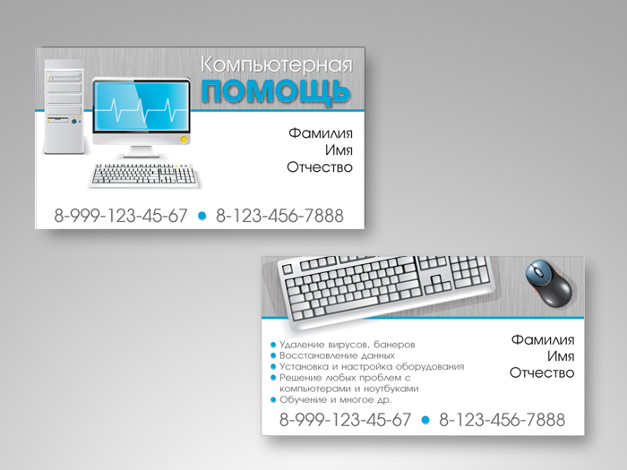 визитки компьютерная помощь.  Konstantin Miroshnikov KonstantinMIRO.