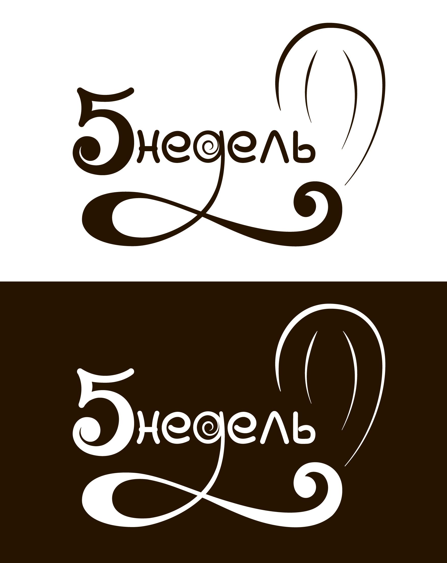 Логотип для кафе фото f_79159b5468403e72.jpg