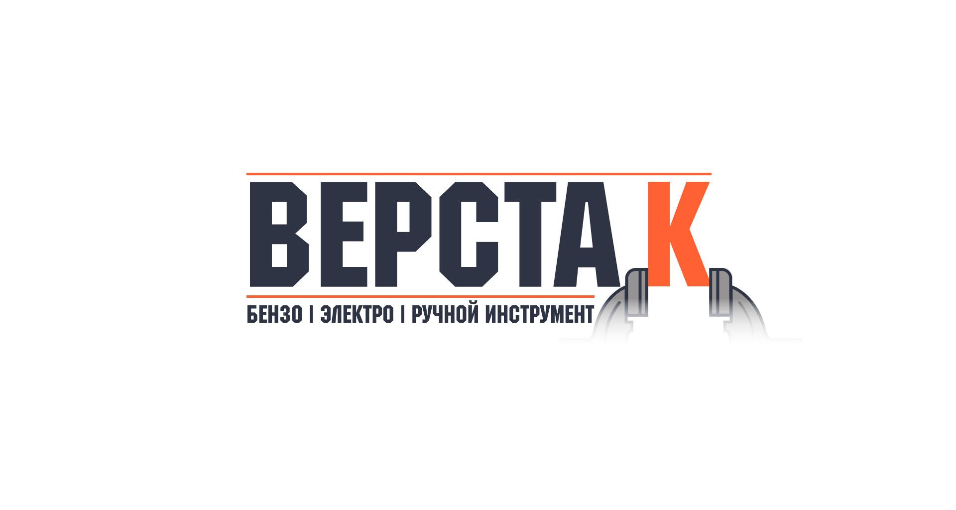 Логотип магазина бензо, электро, ручного инструмента фото f_1565a0c98d1072d1.jpg