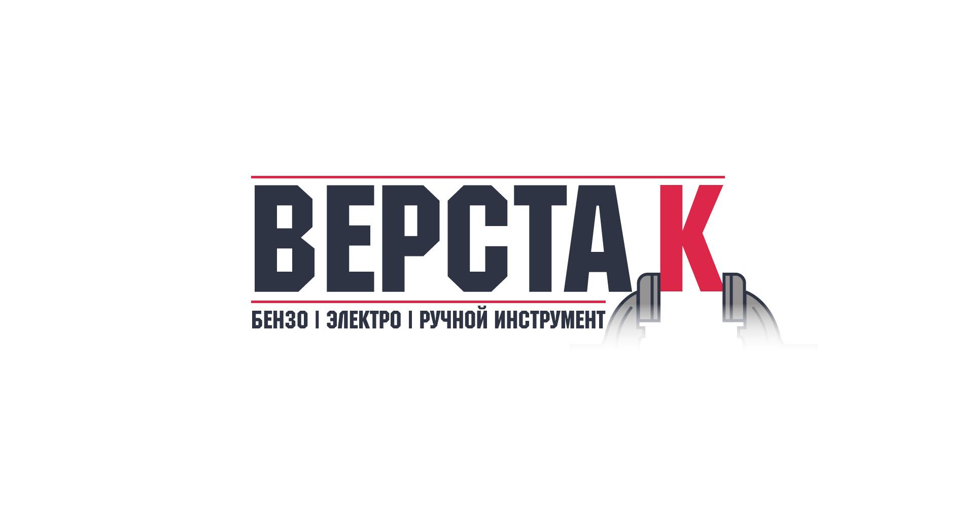 Логотип магазина бензо, электро, ручного инструмента фото f_2235a0c98ae0a544.jpg