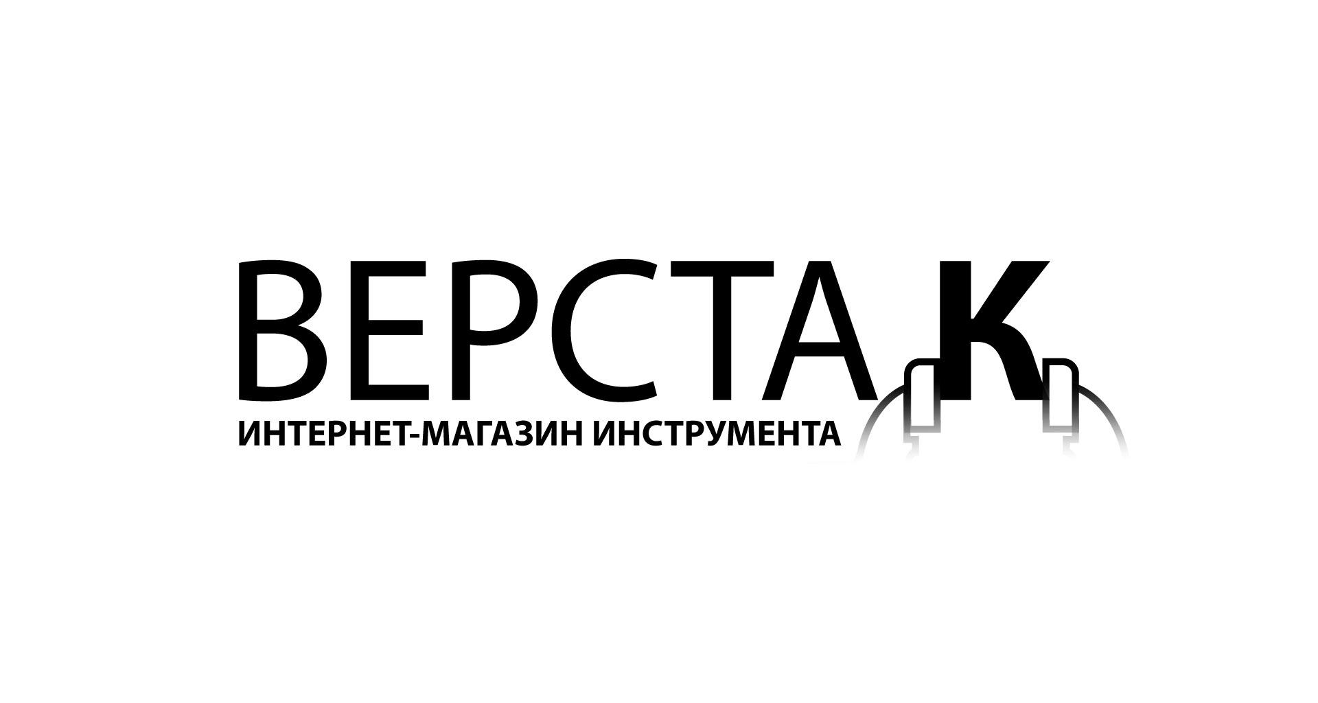 Логотип магазина бензо, электро, ручного инструмента фото f_8285a0c4e24f119a.jpg