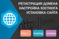 Перенос сайта на хостинг/сервер