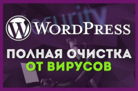 Защита WordPress от вирусов
