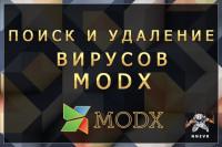Защита MODx от вирусов