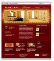 Сайт для гостиницы «Аристоль»