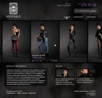 Магазин модной одежды «Mystique»