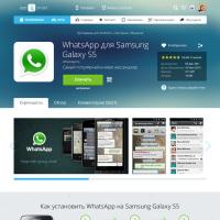 App4smart - страница приложения