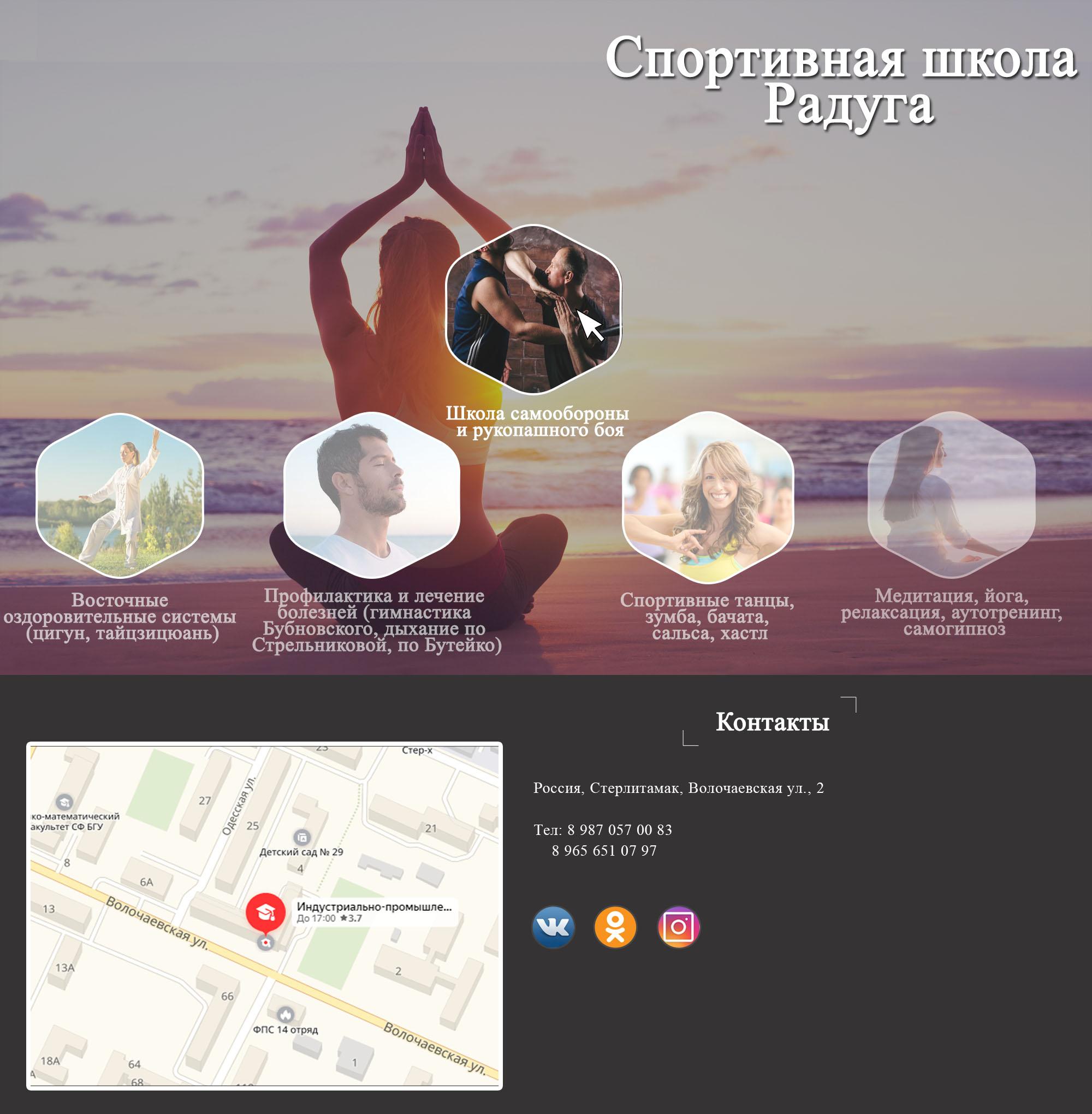Разработать дизайн сайта школы саообороны фото f_9255c0118d6b8dc6.jpg