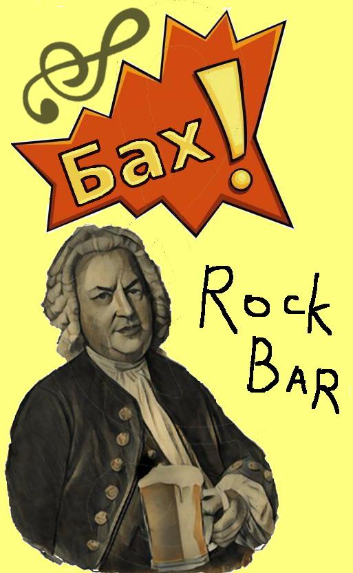 """Разработать логотип и вывеску рок-бару """"Бах"""" фото f_28659b143a16e24c.jpg"""