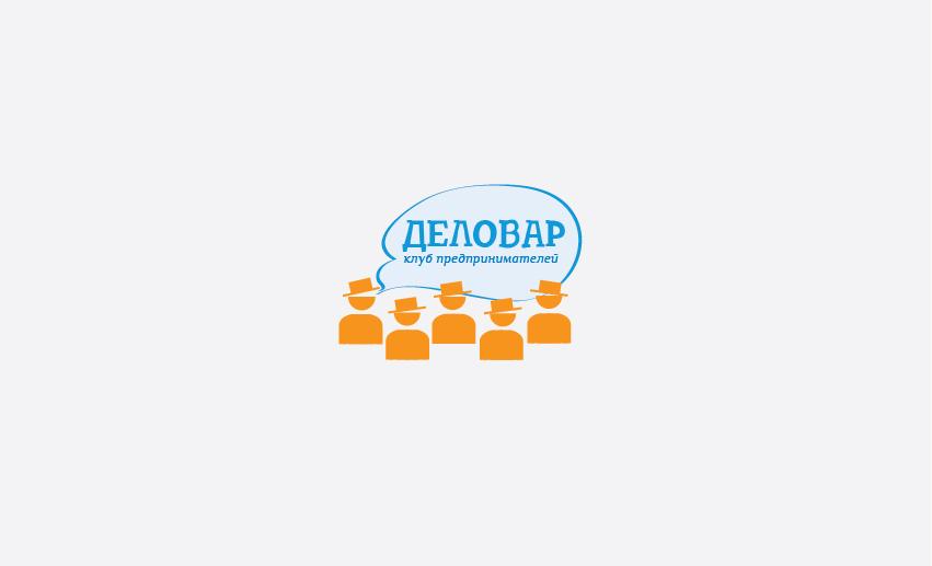 """Логотип и фирм. стиль для Клуба предпринимателей """"Деловар"""" фото f_5047995c5e86c.jpg"""