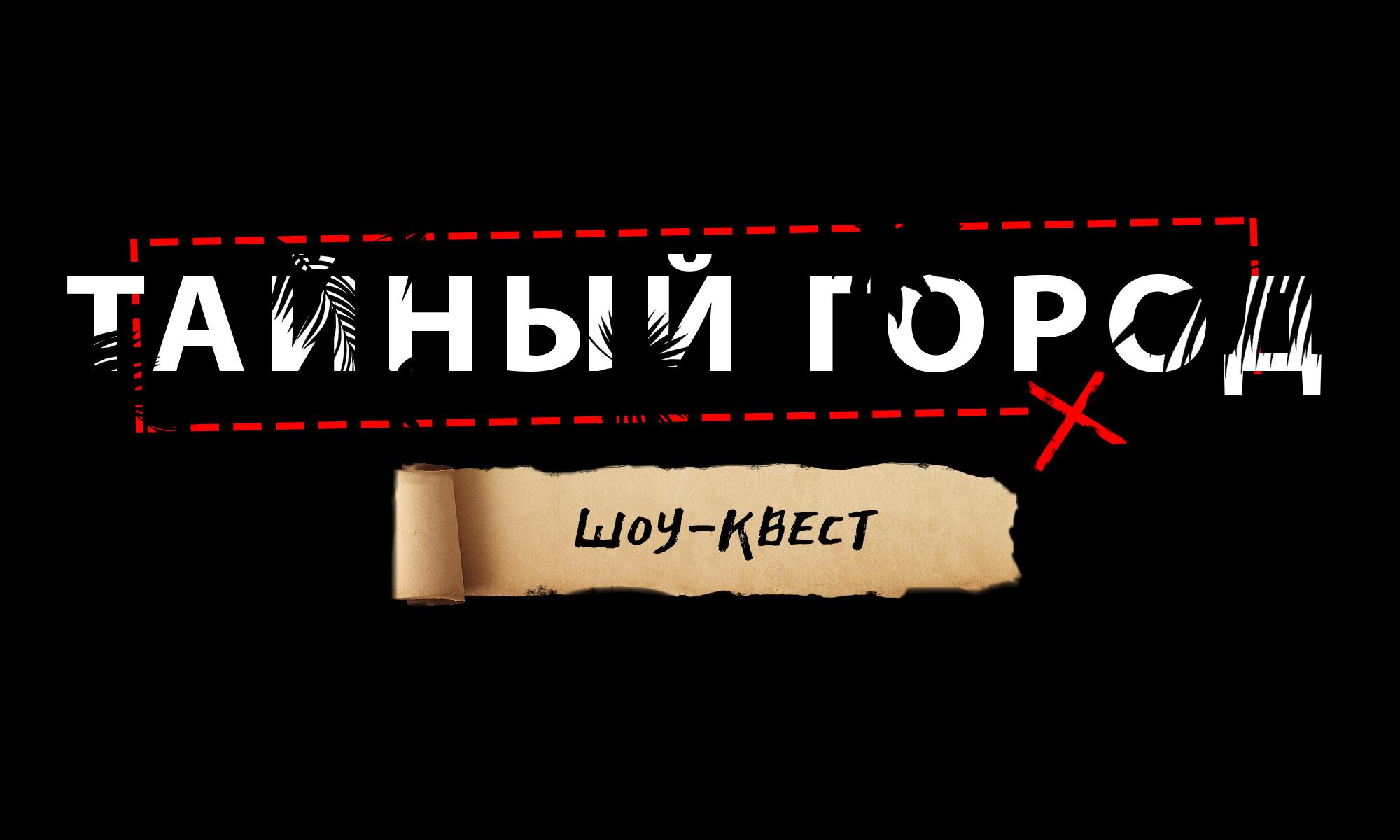 Разработка логотипа и шрифтов для Квеста  фото f_5105b47713990a25.jpg