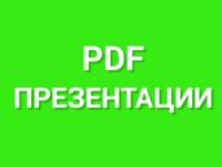 Дизайн презентации pdf (от 1 слайда)