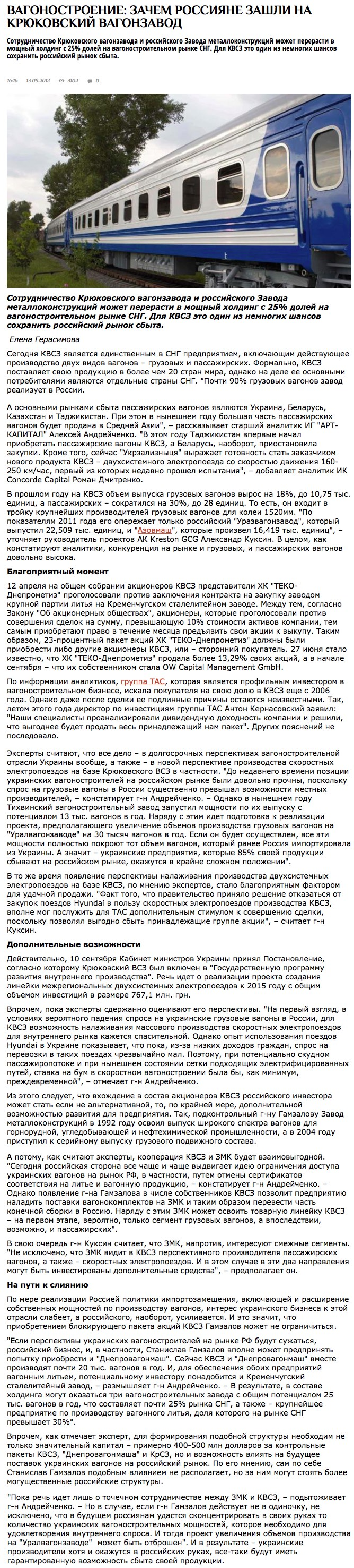 АНАЛИТИКА   ЛОГИСТИКА, Вагоностроение: зачем россияне зашли на Крюковский вагонзавод