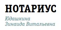 [ЮРИСПРУДЕНЦИЯ] Нотариальные услуги Юдашкина