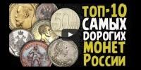 АНАЛИТИКА | ХОББИ, ТОП-10 дорогих монет России